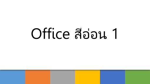 Office สีอ่อน 1