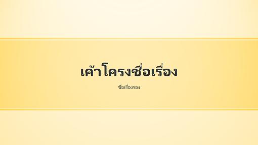 งานนำเสนอดีไซน์แถบสีเหลือง (จอกว้าง)