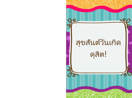 บัตรอวยพรวันเกิด - ดาวและริ้ว (สำหรับเด็กแบบพับครึ่ง)