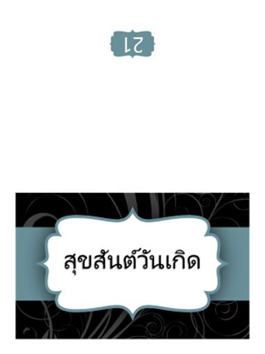 บัตรอวยพรวันเกิด (ดีไซน์ริบบิ้นสีฟ้า,พับครึ่ง)