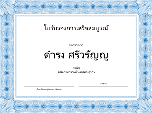 ประกาศนียบัตรรับรองการจบหลักสูตร (สีน้ำเงิน)