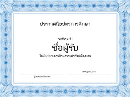 ประกาศนียบัตรการศึกษา (เส้นขอบสีน้ำเงินแบบเป็นทางการ)