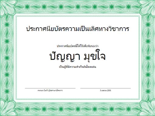 ใบประกาศเกียรติคุณด้านการศึกษา (ขอบสีเขียวแบบทางการ)