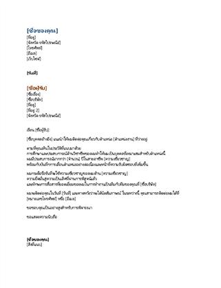 จดหมายปะหน้าประวัติย่อการทำงาน (ตรงกับประวัติย่อการทำงาน)