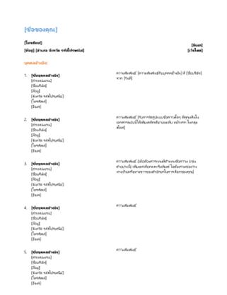 รายการการอ้างอิงสำหรับประวัติย่อ (แบบเน้นทางด้านทักษะ)