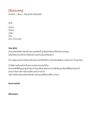 ประวัติย่อและจดหมายปะหน้า (ตามลำดับเวลา)