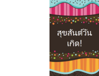 บัตรอวยพรวันเกิด - จุดและริ้ว (สำหรับเด็ก,พับครึ่ง)