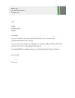 จดหมายทางธุรกิจ (ออกแบบลายยอดขาย)