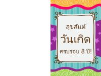 บัตรอวยพรวันเกิด - ดาวและริ้ว (สำหรับเด็ก)