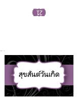 บัตรอวยพรวันเกิด (ดีไซน์ริบบิ้นสีม่วง)