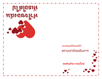 การ์ดวันวาเลนไทน์ (การออกแบบรูปหัวใจ)