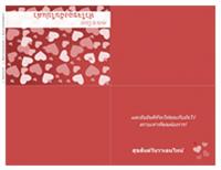 บัตรวันวาเลนไทน์ (พับสองทบ)
