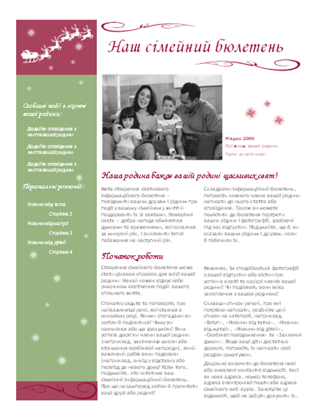 Святковий інформаційний бюлетень (із саньми та оленями Санта-Клауса)