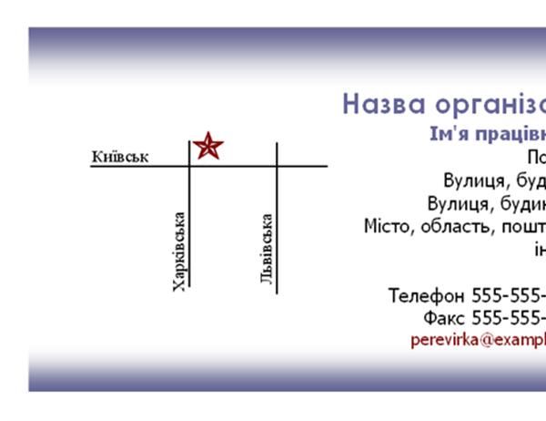 Візитна картка з мапою