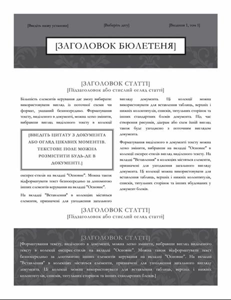 """Бюлетень (Макет """"Офіційний"""")"""