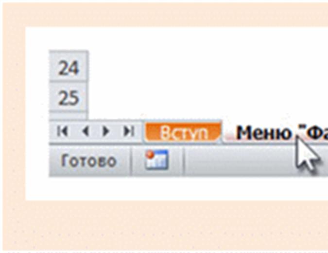 Програма InfoPath 2010: збірник відповідностей між меню та стрічкою
