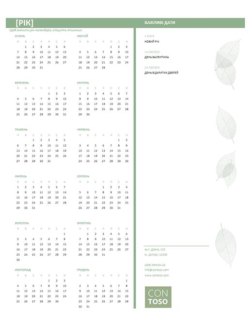 Календар для малого бізнесу (будь-який рік, пн–нд)