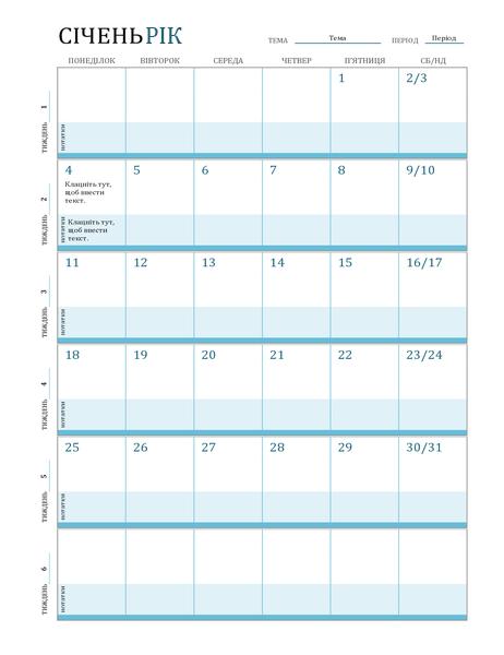 Календар планів уроків