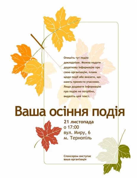 Рекламна листівка до осінніх подій (з листям)