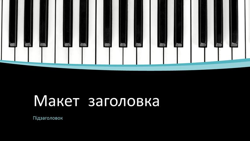 Музична презентація з вигнутими лініями (широкоформатна)
