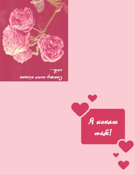 Романтична листівка (з подвійним згином)