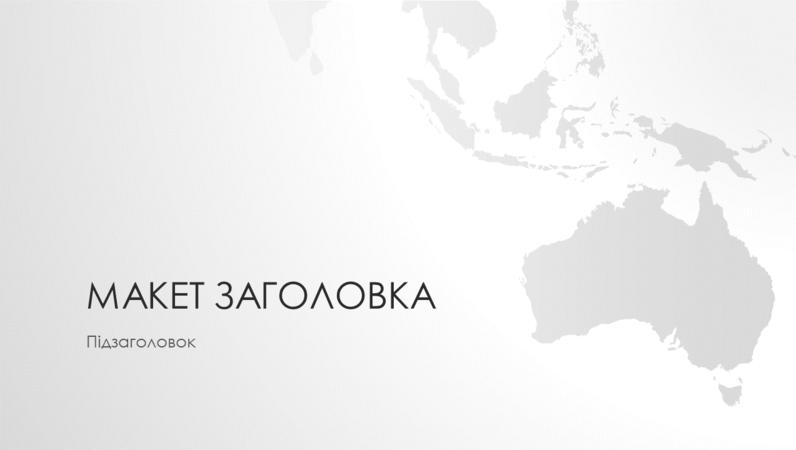 """Серія """"Карти світу"""", презентація на тему австралійського континенту (широкоформатна)"""