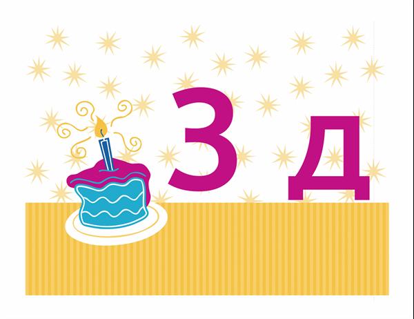 Плакат «З днем народження»