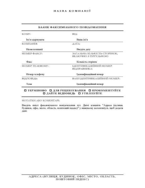 Титульна сторінка факсу (елегантне оформлення)