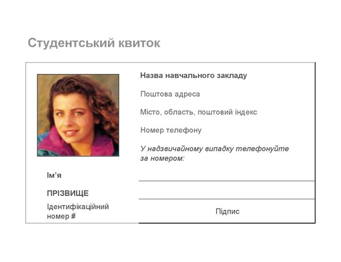 Студентський квиток