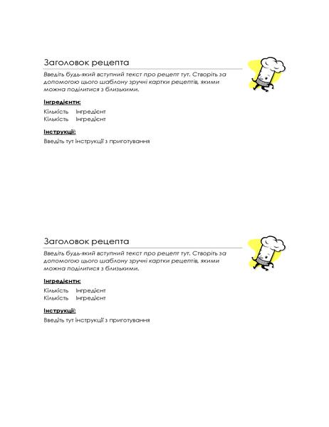 Картки рецептів (двіна сторінці)