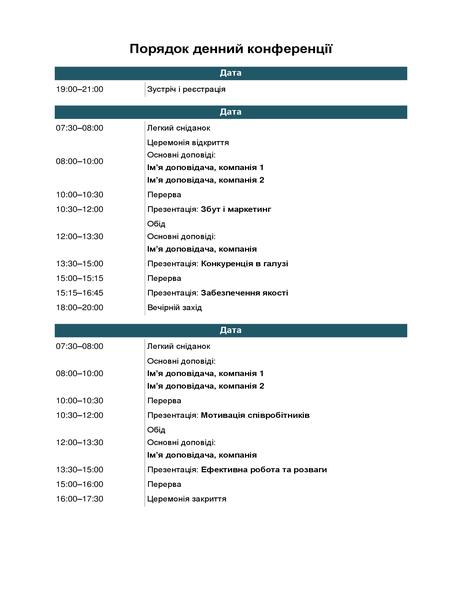 Порядок денний конференції