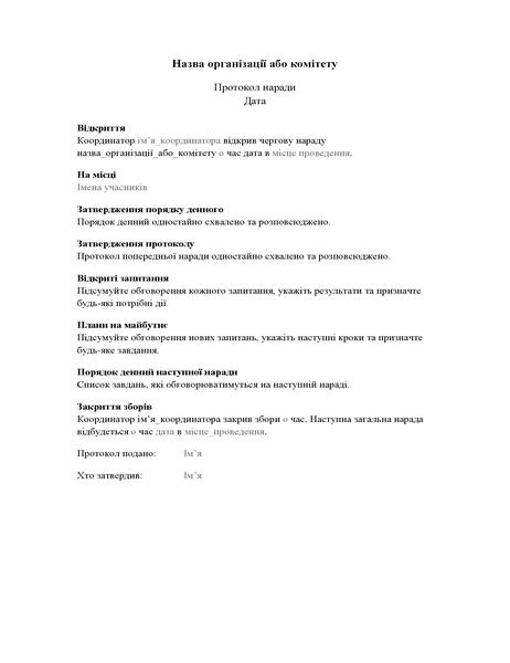Протокол наради організації (довга форма)