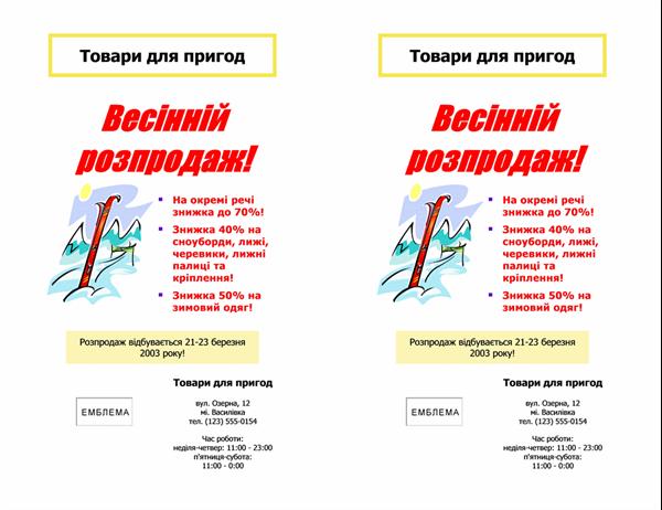 Ділове оголошення про розпродаж (216x280 мм, 2 екземпляри, у розворот)