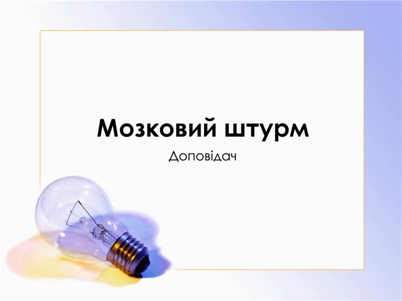 Презентація з «мозкового штурму»