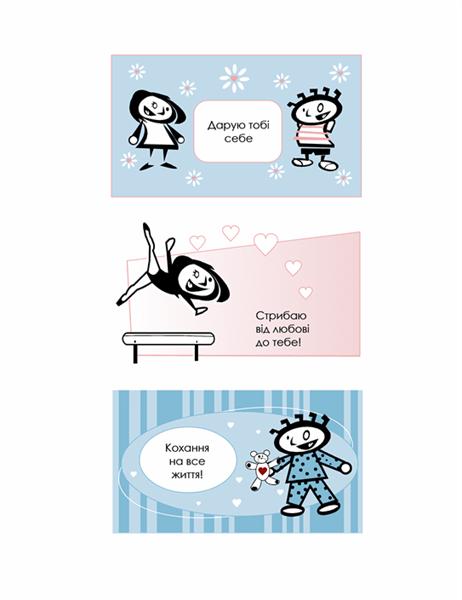 Саморобні валентинки для дітей (4 сторінки макетів листівок і 1 універсальна зворотна сторінка)
