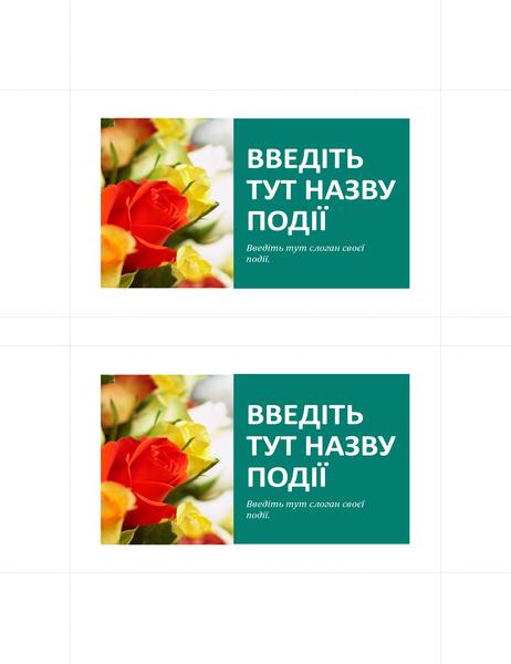 Рекламні листівки (дві на сторінці)