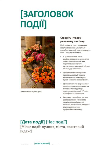 Ділова Pекламна листівка