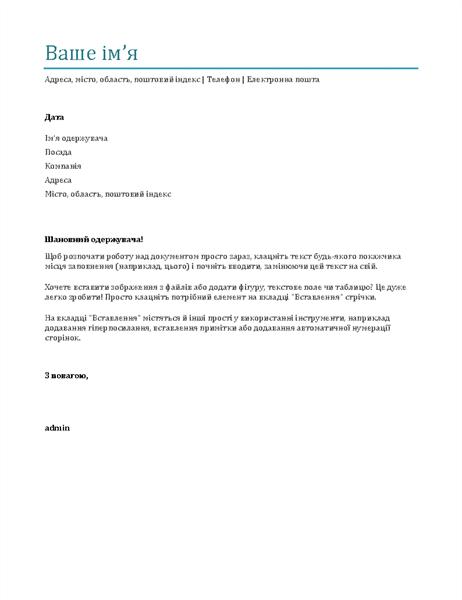 Супровідний лист (блакитний)