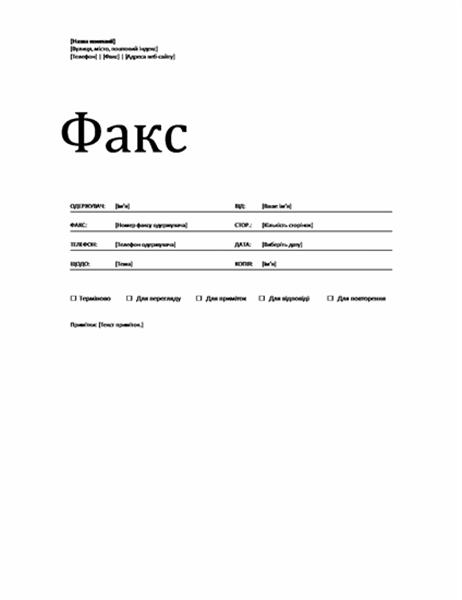 Титульна сторінка факсу