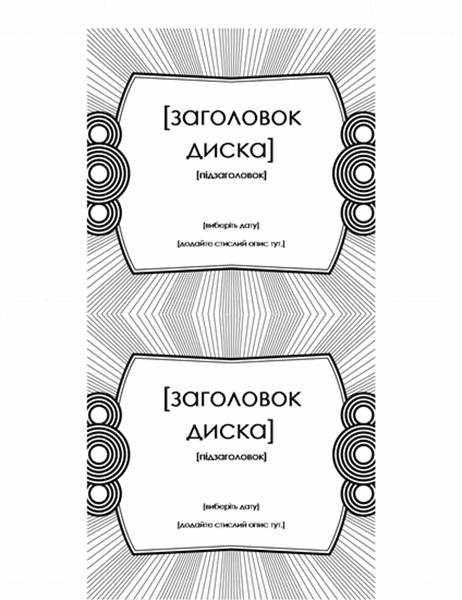 Вкладка для компакт-диска