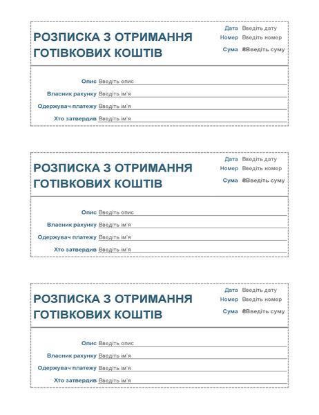 Розписка з отримання готівки (три на сторінці)