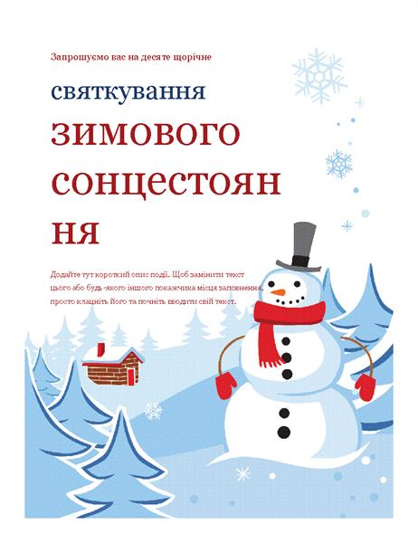 Рекламна листівка для зимової вечірки