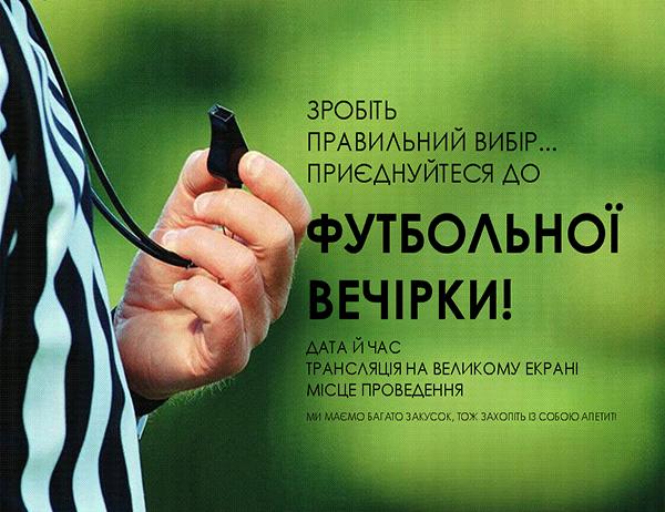 Рекламна листівка-запрошення на футбольну вечірку