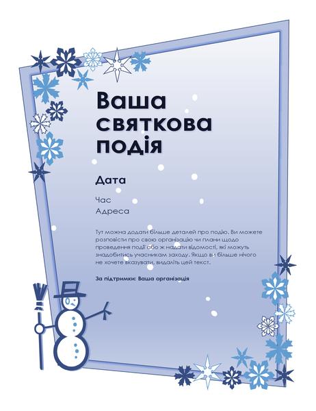 Рекламна листівка для зимового свята