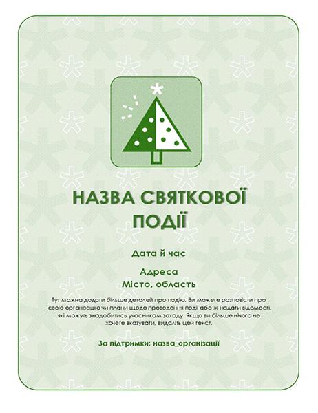 Рекламна листівка-запрошення на святкову подію