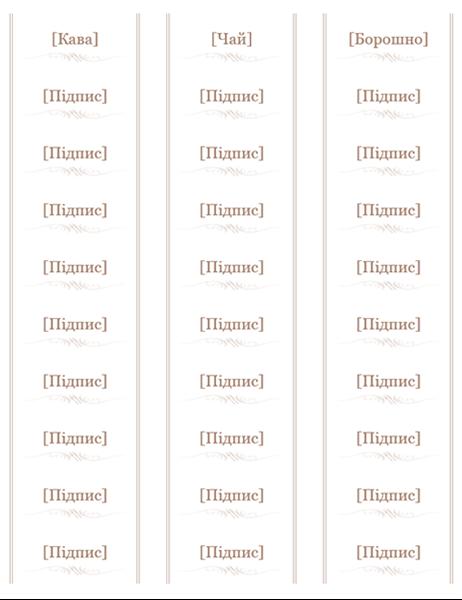"""Етикетки для банок (набір макетів """"Обладнання"""", 30на сторінці, підходять для паперу Avery5160)"""