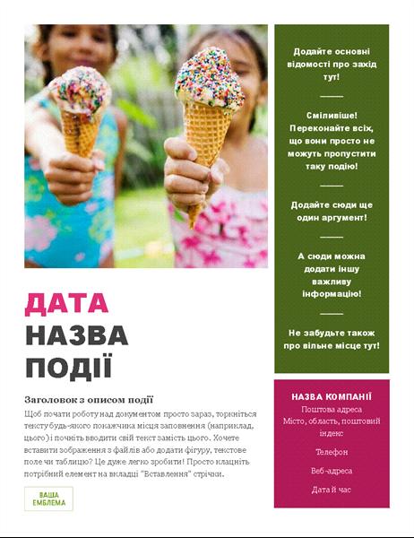 Рекламна листівка для сезонного заходу