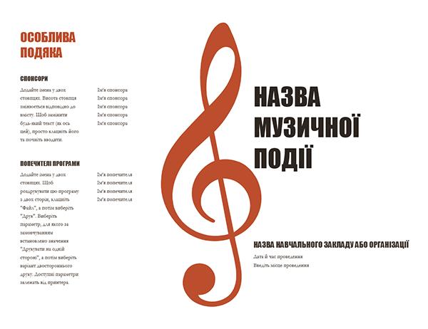 Музична програма