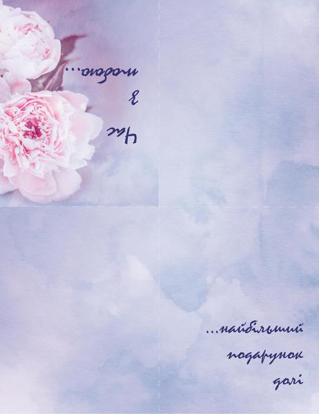 Романтична листівка (з подвійним згином і зображенням троянди)