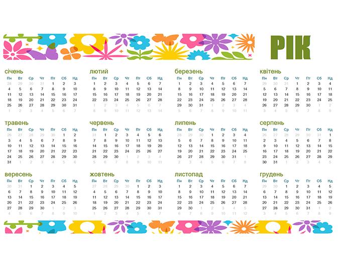 Веселий календар для будь-якого року
